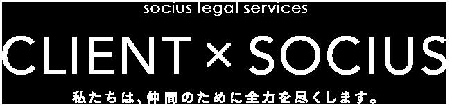 Socius Legal Services   Client=仲間=Socius   私たちは、仲間のために全力を尽くします。