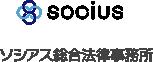socius ソシアス総合法律事務所